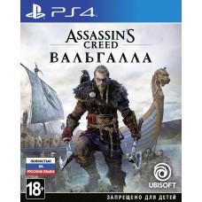 PS4 игра Ubisoft Assassin s Creed: Вальгалла - %f